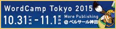 WordCamp Tokyo 2015 告知バナー