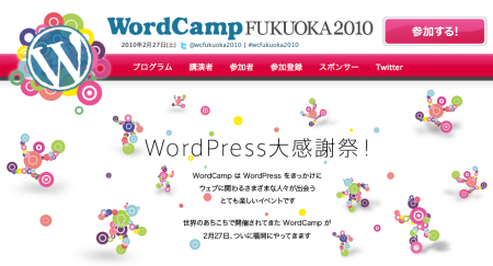 WordCamp Fukuoka 2010 サイト