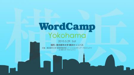 WordCamp Yokohama 2010 特設サイト